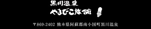 やまびこ旅館 〒869-2402 熊本県阿蘇郡南小国町黒川温泉