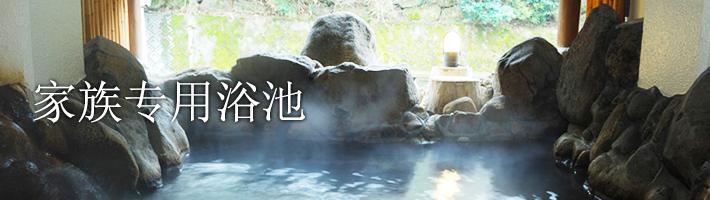 家族专用浴池